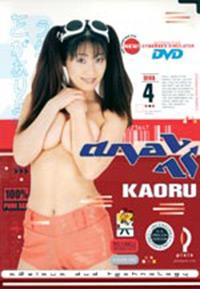 Diva X Kaoru DVD Cover